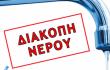 diakopi-nerou-325×170