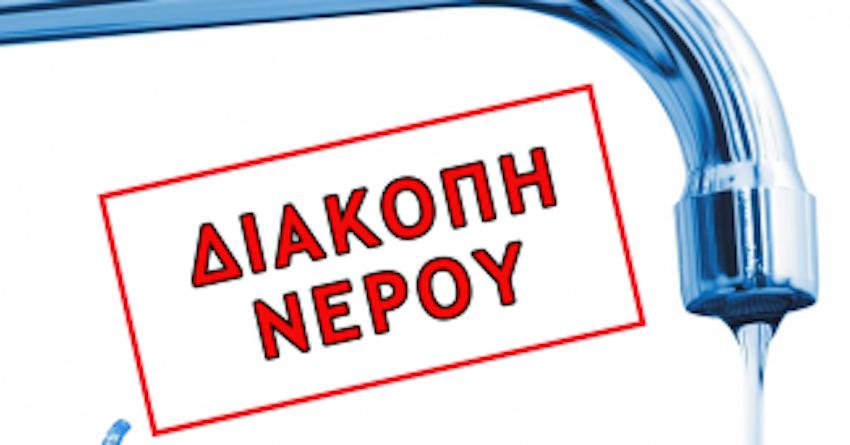 diakopi-nerou-325×170-1