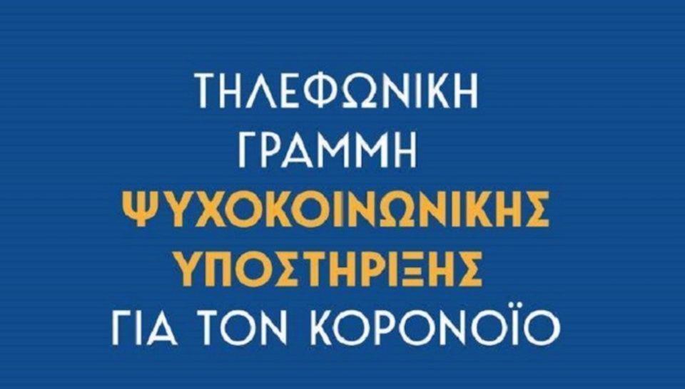 koronoios_psixologiki_stiriksi_tilefoniki_grammi