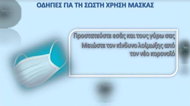 image2 23 617x344 ΜΑΣΚΑ ΚΟΡΟΝΟΪΟΣ
