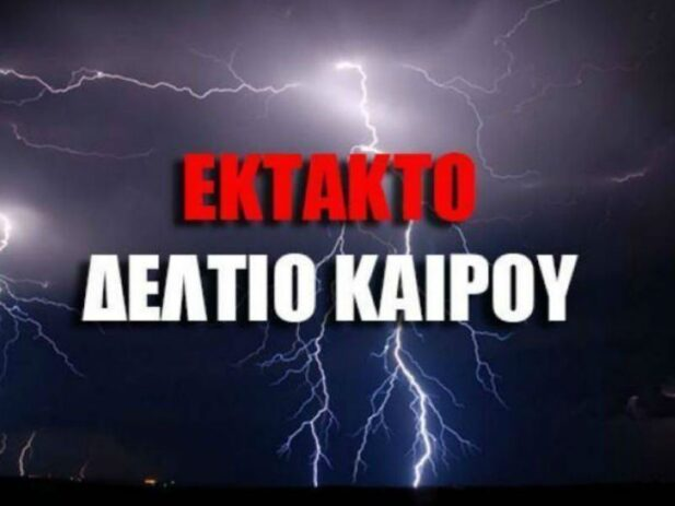 ektakto deltio kairou 800x600 1 617x463 ΕΚΤΑΚΤΟ ΔΕΛΤΙΟ ΕΠΙΔΕΙΝΩΣΗΣ ΚΑΙΡΟΥ