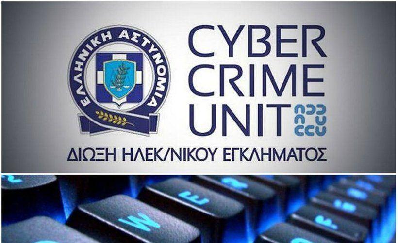 -Ηλεκτρονικού-Εγκλήματος-αστυνομια-820×580-2-e1591007052639