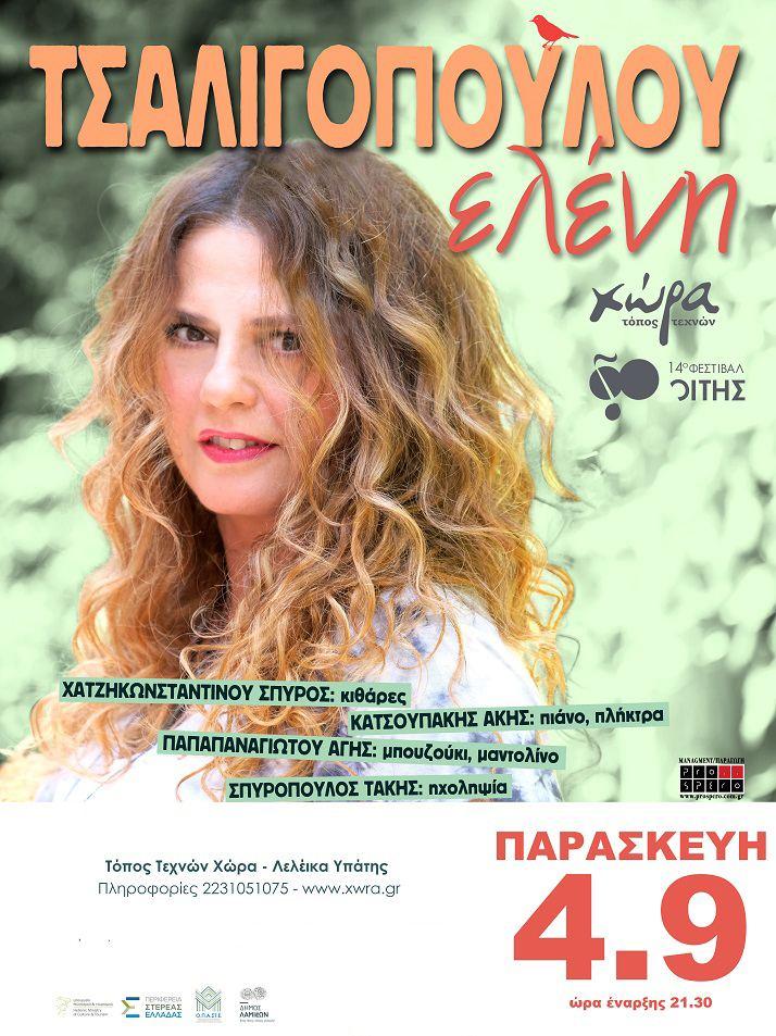 Τσαλιγοπούλου_Ελένη_Φεστιβάλ_Οίτης_2020_Αφίσα