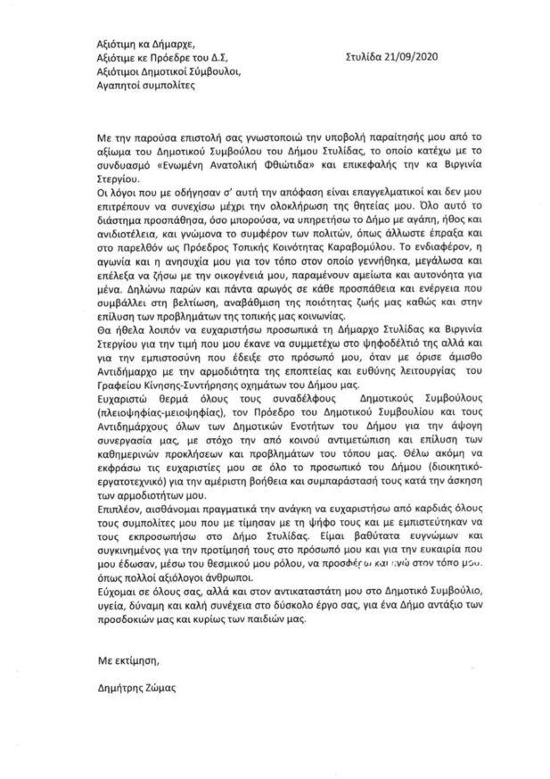 pdf20200921 13530540 1 617x873 ΠΑΡΑΙΤΗΣΗ ΔΗΜΟΣ ΣΤΥΛΙΔΑΣ ΔΗΜΗΤΡΗΣ ΖΩΜΑΣ !
