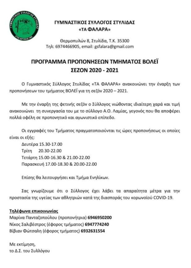neo 617x864 ΤΑ ΦΑΛΑΡΑ ΒΟΛΕΪ
