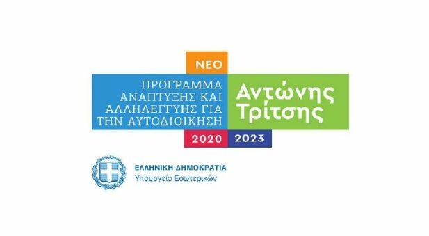 anaptyxiako programma tritsis 617x339 ΠΡΟΓΡΑΜΜΑ ΑΝΤΩΝΗΣ ΤΡΙΤΣΗΣ ΔΗΜΟΣ ΣΤΥΛΙΔΑΣ
