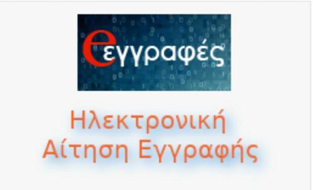 e eggrafes logo small 617x374 ΜΑΘΗΤΕΣ ΛΥΚΕΙΟΥ ΕΓΓΡΑΦΕΣ e eggrafes.minedu.gov.gr