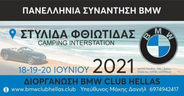 fb img 1621660120005 1024x536 1 617x323 ΣΤΥΛΙΔΑ BMW CLUB HELLAS