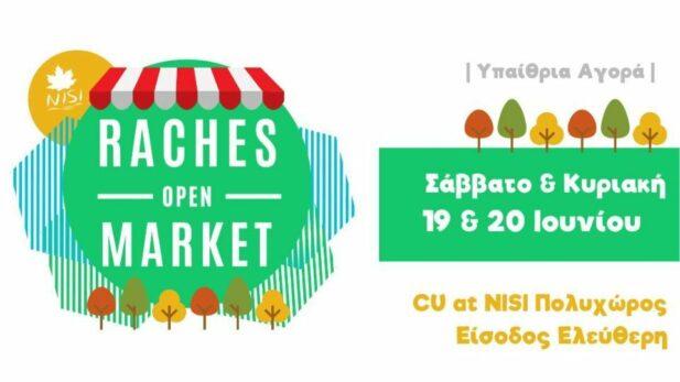 thumbnail 9 617x347 ΡΑΧΕΣ Raches Open Market NISI