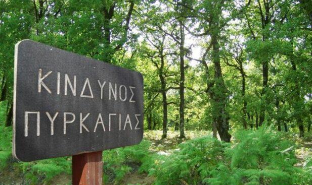 kindynos pyrkagias 617x367 ΦΘΙΩΤΙΔΑ ΚΙΝΔΥΝΟΣ ΠΥΡΚΑΓΙΑΣ ΓΕΝΙΚΗ ΓΡΑΜΜΑΤΕΙΑ ΠΟΛΙΤΙΚΗΣ ΠΡΟΣΤΑΣΙΑΣ